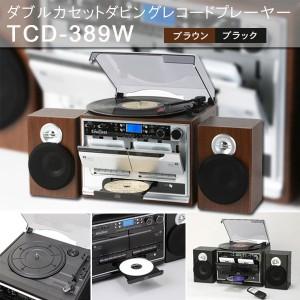 レコードプレーヤー ダブルカセット ダビングプレーヤー とうしょう TCD-389 ブラック 木目調ブラウン CDプレーヤー