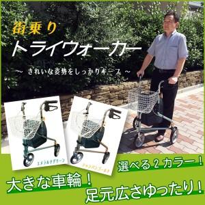 トライウォーカー エーアイジェイ TR-62 街乗り AIJ 歩行器 歩行車 介護 シルバーカー 3輪 日本製 折りたたみ リハビリ
