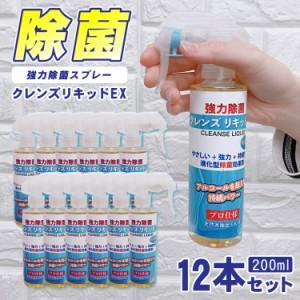 クレンズリキッドEX 除菌スプレー 200ml 12本セット 安心の日本製 アルコール除菌 強力除菌 携帯用 除菌 ウイルス対策 強力 除菌 アルコ