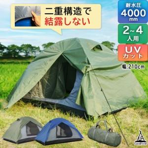 テント ファミリー 2〜4人用 耐水圧 4000mm 防水 UVカット W210×D140×H115cm グランドシート付属 収納バッグ ドーム型テント 二重構造