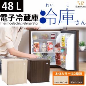 冷蔵庫 1ドア 小型 静音 48L ペルチェ方式 右開き SunRuck 冷庫さん 小型冷蔵庫 ミニ冷蔵庫 木目調 一人暮らし 2台目 寝室 新生活 SR-R48