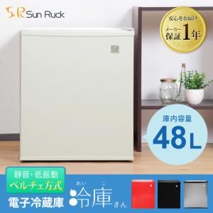 冷蔵庫 1ドア 48L ペルチェ方式 小型 静音 右開き SunRuck 冷庫さん 小型冷蔵庫 ミニ冷蔵庫 sr-r4802 一人暮らし 2台目 寝室 キッチン ワ