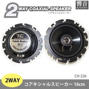 2WAY コアキシャルスピーカー 16cm CH-226