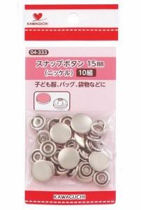 送料無料 KAWAGUCHI(カワグチ) スナップボタン 15mm 04-333