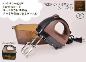 送料無料 2500円 パール金属 D-6229 ラフィネ 電動ハンドミキサー(ケース付)