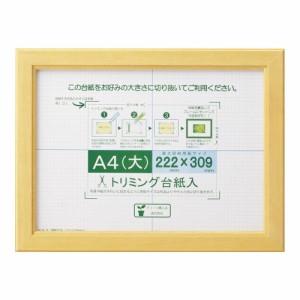 賞状額 カノエ A4(大) ナチュラル 33J635D2500