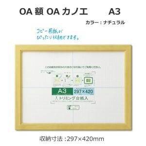 OA額 OAカノエ A3 ナチュラル 33J635D6300