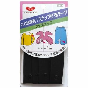 送料無料 1500円 KAWAGUCHI(カワグチ) 手芸用品 ファスナップ 黒 11-482