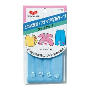 送料無料 KAWAGUCHI(カワグチ) 手芸用品 ファスナップ ブルー 11-485