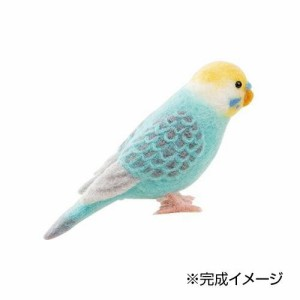 ハマナカ 羊毛フェルトキット アクレーヌでつくる かわいい 小鳥 セキセイインコパステルカラー H441-525