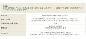 送料無料 和泉食品 パロマたこ焼きミックス粉 500g(12袋)