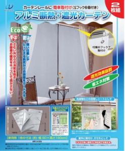 送料無料 アルミ断熱・遮光カーテン(2枚組み) WJ-555