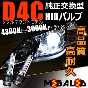 レクサスLS460/LS460L/LS600h/LS600hL 前期 中期 対応★高品質 純正交換HIDヘッドライトバルブ★ケルビン数は4300K〜30000K【メガLED】