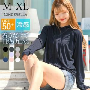 ラッシュガード レディース 紫外線対策 接触冷感 冷感素材 涼感素材 夏 春 UVカット UV UPF50+ カット率90%以上 着る日焼け止め ひんや