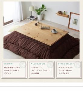 天然木パイン材・北欧デザインこたつテーブル  (天板サイズ 長方形(75×105cm))(カラー ナチュラル)