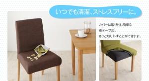 送料無料 おうちの洗濯機でラクラク洗える! カバーリングダイニング 5点セット(テーブル+チェア4脚) ブラウン 茶 イス 椅子