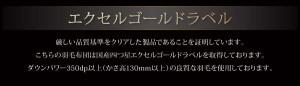 日本製 送料無料 エクセルゴールドラベル ホワイトダックダウン90%羽毛掛布団 掛け布団 アイボリー 白 乳白色