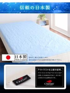 最先端素材!アウトラスト涼感敷きパッドシーツ 日本製 (幅サイズ ハーフ)(カラー ブルー) 青