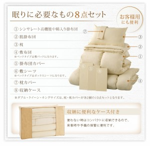 9色から選べる 洗える抗菌防臭 シンサレート高機能中綿素材入り布団 布団・布団カバーセット ベッドタイプ (幅サイズ シングル8点セッ