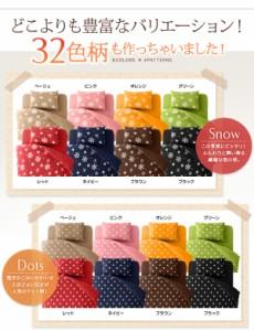 32色柄から選べるスーパーマイクロフリースカバーシリーズ 布団カバーセット ベッド用 (幅サイズ キング4点セット)(柄 チェック)(カラ