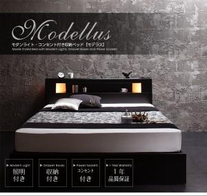送料無料 モダンライト・コンセント収納付きベッド ボンネルコイルマットレスレギュラー付き ブラックアイボリー 乳白色