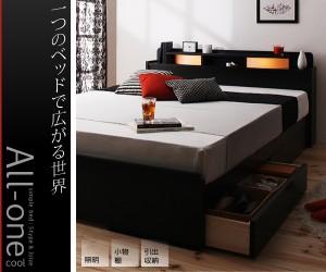 シングルベッド 棚付 マットレス付き ブラック 黒(All-one_cool)