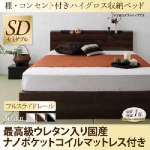 セミダブルベッド 棚付 マットレス付き ブラック 黒
