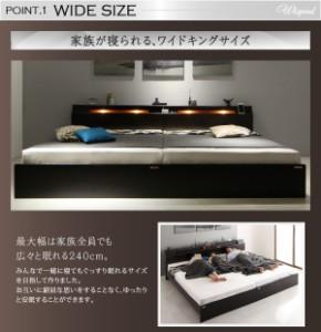 ワイドキングサイズベッドK240(SD×2) 棚付 マットレス付き ホワイト 白