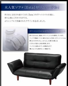送料無料 リクライニングカウチソファ レザータイプ エスタ レザータイプ (2人掛け 座面幅 2P)(カラー アイボリー) 乳白色