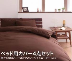 2色柄から選べる!デザインカバーリングシリーズ 布団カバーセット ベッド用 無地タイプ (幅サイズ ダブル4点セット)(カラー 無地×ネ