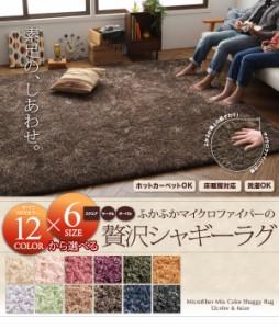 12色×6サイズから選べる すべてミックスカラー ふかふかマイクロファイバーの贅沢シャギーラグ・マット・カーペット・じゅうたん・敷