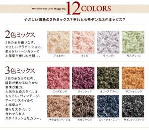 12色×6サイズから選べる すべてミックスカラー ふかふかマイクロファイバーの贅沢シャギーラグ モスグリーン 緑