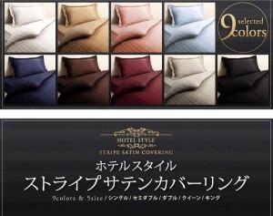 9色から選べるホテルスタイル ストライプサテンカバーリング 布団カバーセット 和式用 (幅サイズ シングル3点セット)(カラー サンド