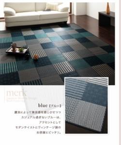 送料無料 純国産京刺子柄い草ラグ メルク 不織布あり (幅×高さ 261×352cm)(カラー ブルー) 青