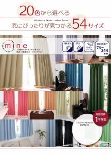 20色×54サイズから選べる防炎・1級遮光カーテン  2枚 (幅 100cm)(高さ 200cm)(カラー ミッドナイトブルー) 青
