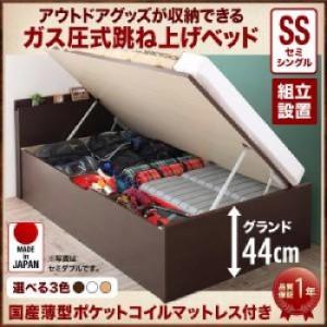 送料無料 アウトドア収納跳ね上げベッド 国産薄型ポケットコイルマットレス付き ナチュラル セミシングルベッド 1人