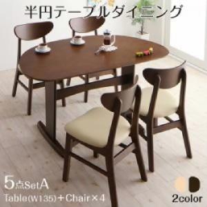 ダイニング用 5点セット(テーブル+チェア4脚) W135 ブラウン 茶