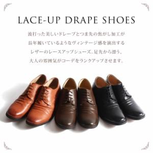 【spt70-2】シューズ メンズ/レザーシューズ ドレスシューズ 靴