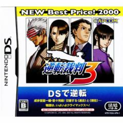 【中古即納】[NDS]逆転裁判3 NEW Best Price! 2000(NTR-P-YG3J-1)(20080424)
