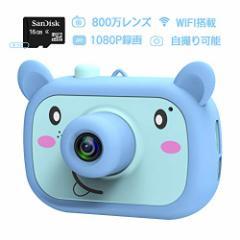 [新品]ORYCOOL子供用デジタルカメラ【2019最新版】前後800万画素 1080P録画 WIFI搭載 ワンタッチ撮影 自撮り可能 16GBメモリカード付き