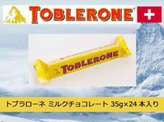 トブラローネ ミルクチョコレート 35g×24本入り(...