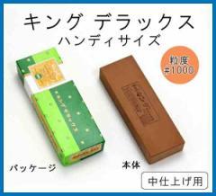 キング デラックス砥石(ハンディサイズ) 150×50×25mm