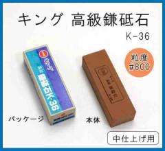 キング 高級鎌砥石 K-36 140×45×34mm