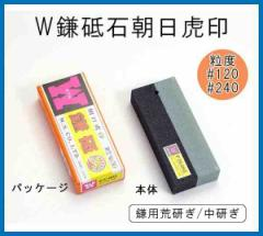W鎌砥石朝日虎印 125×50×25mm