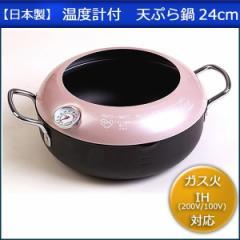 あげciao 温度計付 天ぷら鍋24cm AC-24F(支社倉庫発送品)