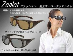 Zealot ファッション 偏光オーバーグラスライト