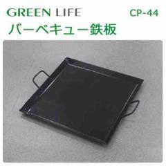 グリーンライフ バーベキュー鉄板 CP-44(支社倉庫発送品)