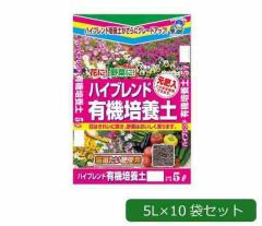 あかぎ園芸 元肥入り ハイブレンド有機培養土 5L×10袋(支社倉庫発送品)