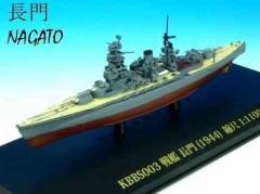 KBシップス 戦艦 長門 (1944) 1/1100スケール KBBS003