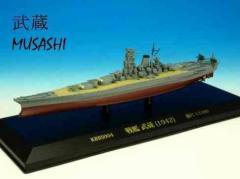KBシップス 戦艦 武蔵 (1942) 1/1100スケール KBBS004